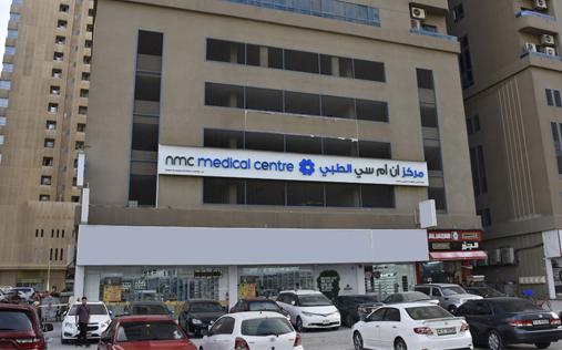 NMC Medical Centre, Al Nahda | NMC Healthcare