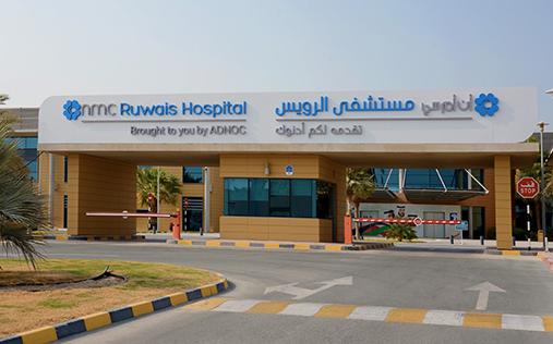 NMC Ruwais Hospital | NMC Healthcare